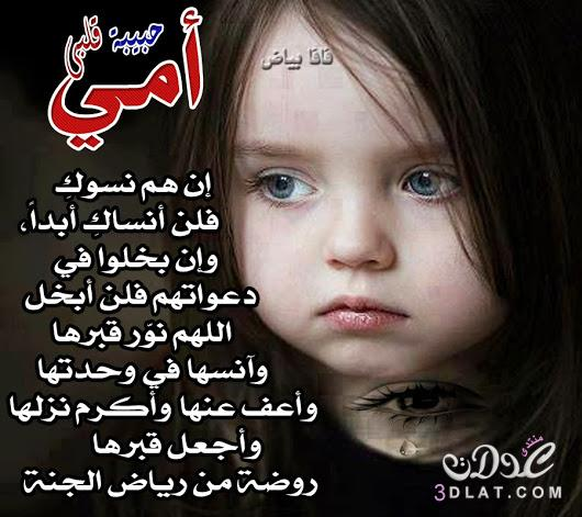 ادعيه مصوره للام المتوفيه 6 ادعية مصوره للام المتوفيه