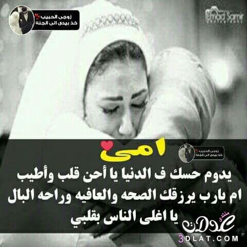 ادعيه مصوره للام المتوفيه 8 ادعية مصوره للام المتوفيه