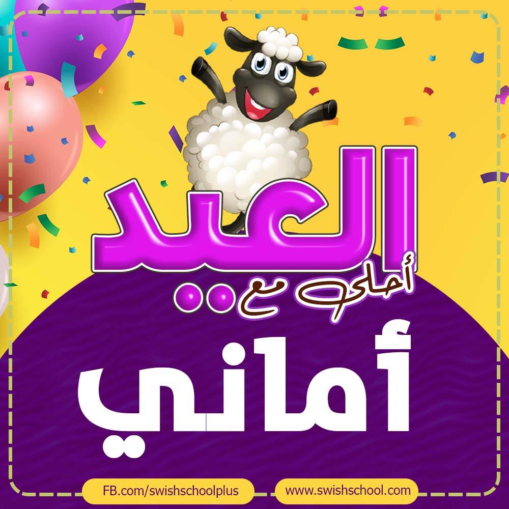 العيد احلى مع أماني العيد احلى مع اسماء بنات