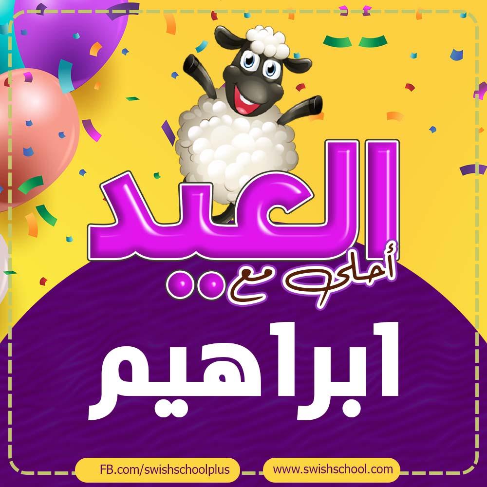 العيد احلى مع ابراهيم العيد احلى مع اسماء اولاد