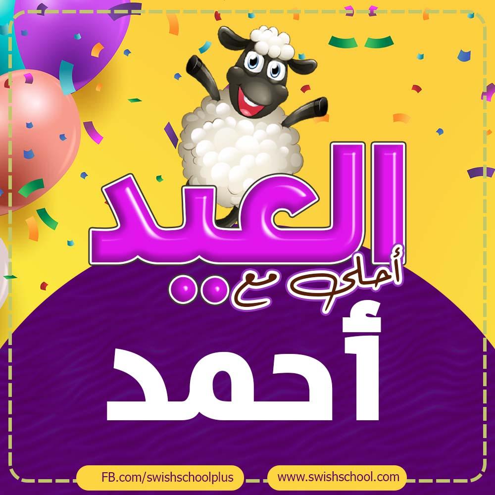 العيد احلى مع احمد العيد احلى مع اسماء اولاد