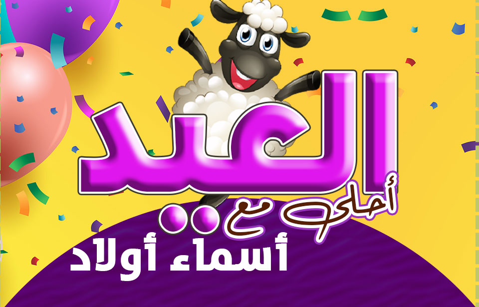 العيد احلى مع اسماء اولاد العيد احلى مع اسماء اولاد