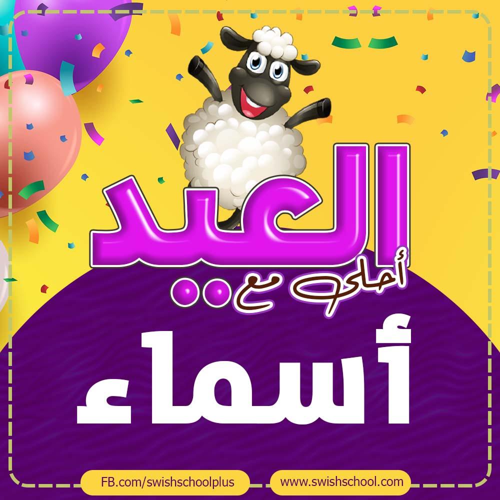 العيد احلى مع اسماء العيد احلى مع اسماء بنات