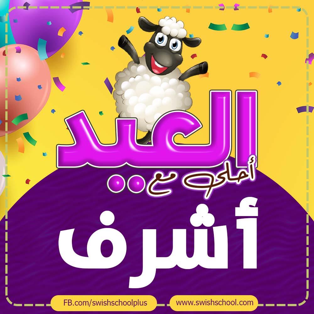 العيد احلى مع اشرف العيد احلى مع اسماء اولاد