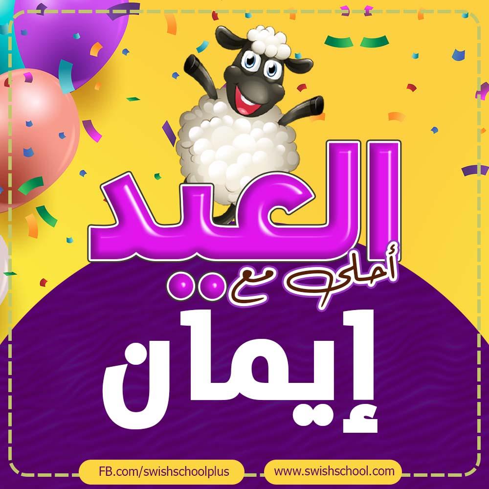 العيد احلى مع ايمان العيد احلى مع اسماء بنات