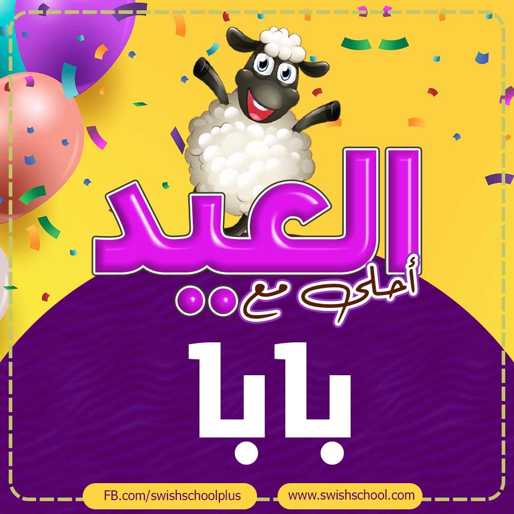 العيد احلى مع بابا العيد احلى مع اسماء اولاد