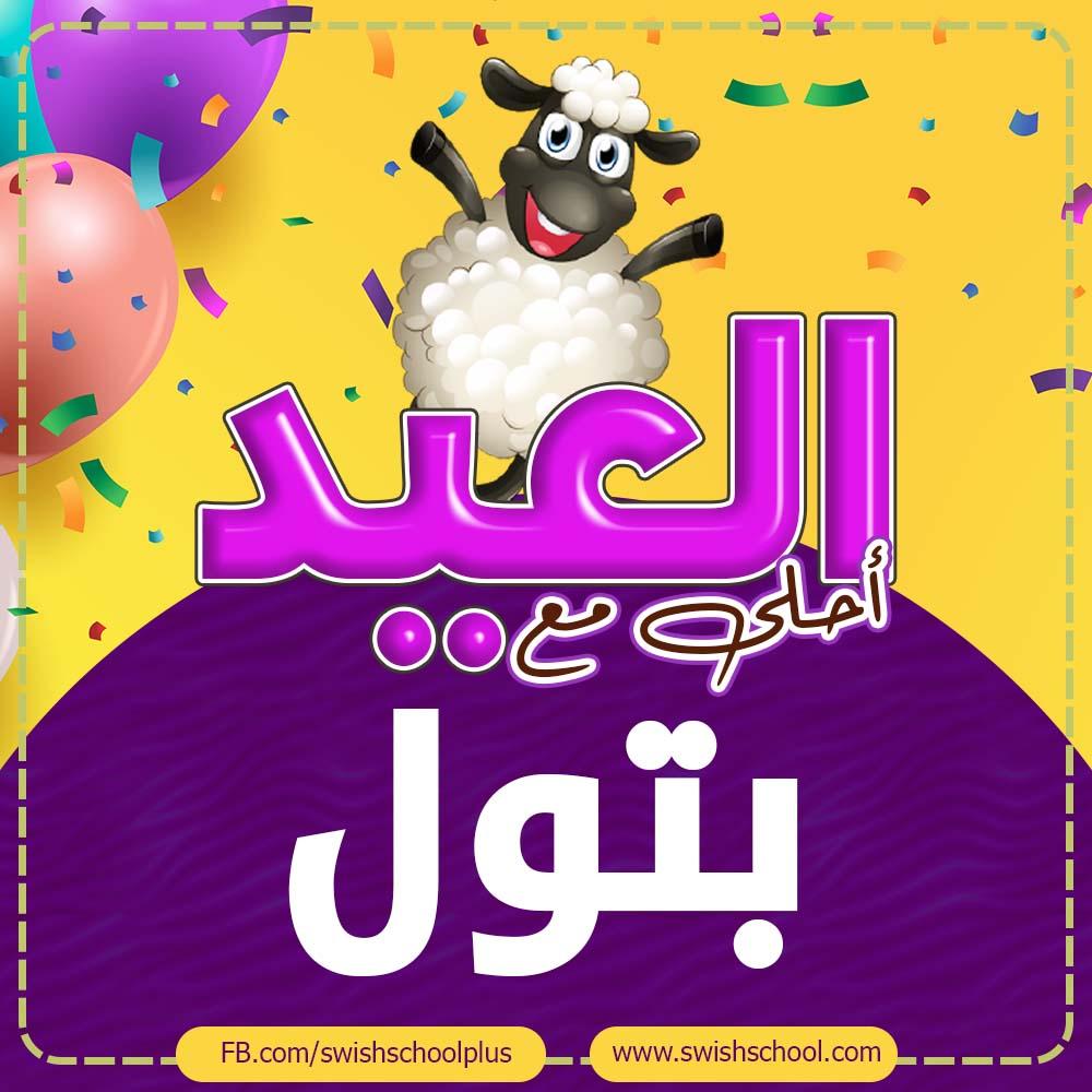 العيد احلى مع بتول العيد احلى مع اسماء بنات