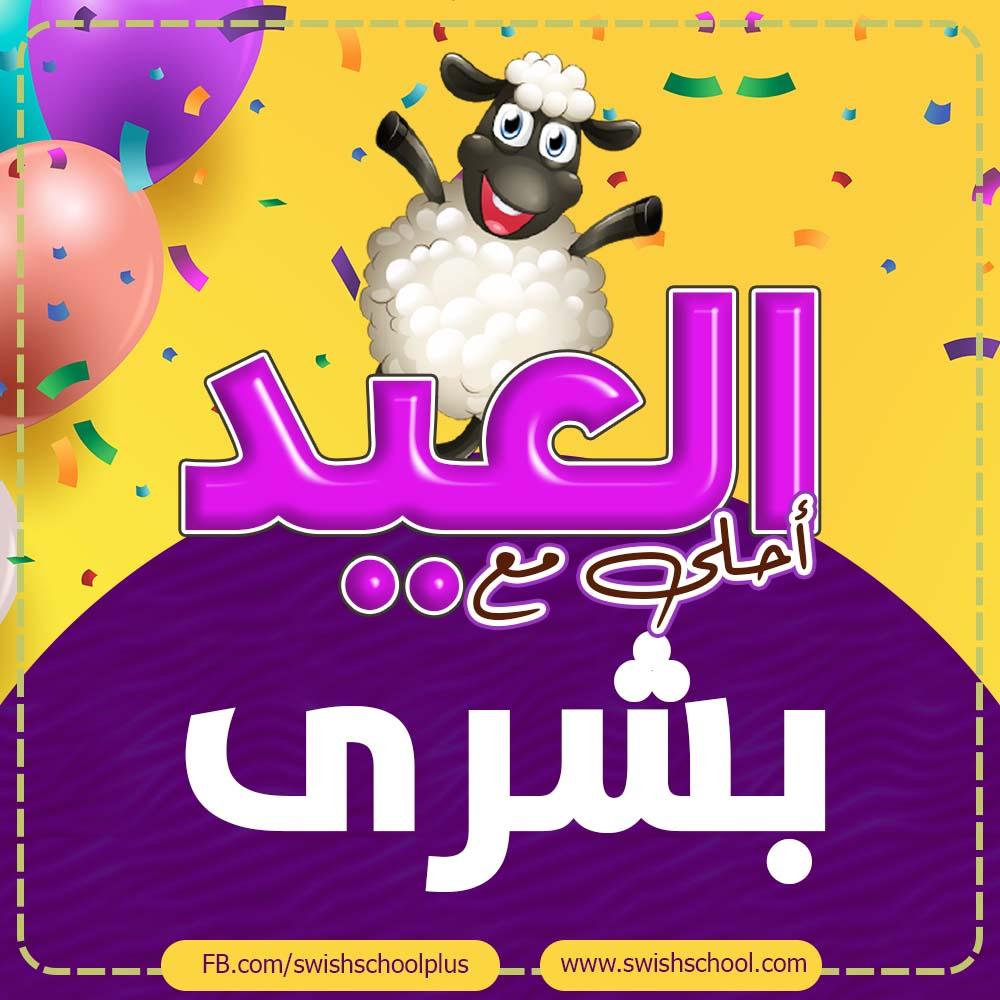 العيد احلى مع بشرى العيد احلى مع اسماء بنات