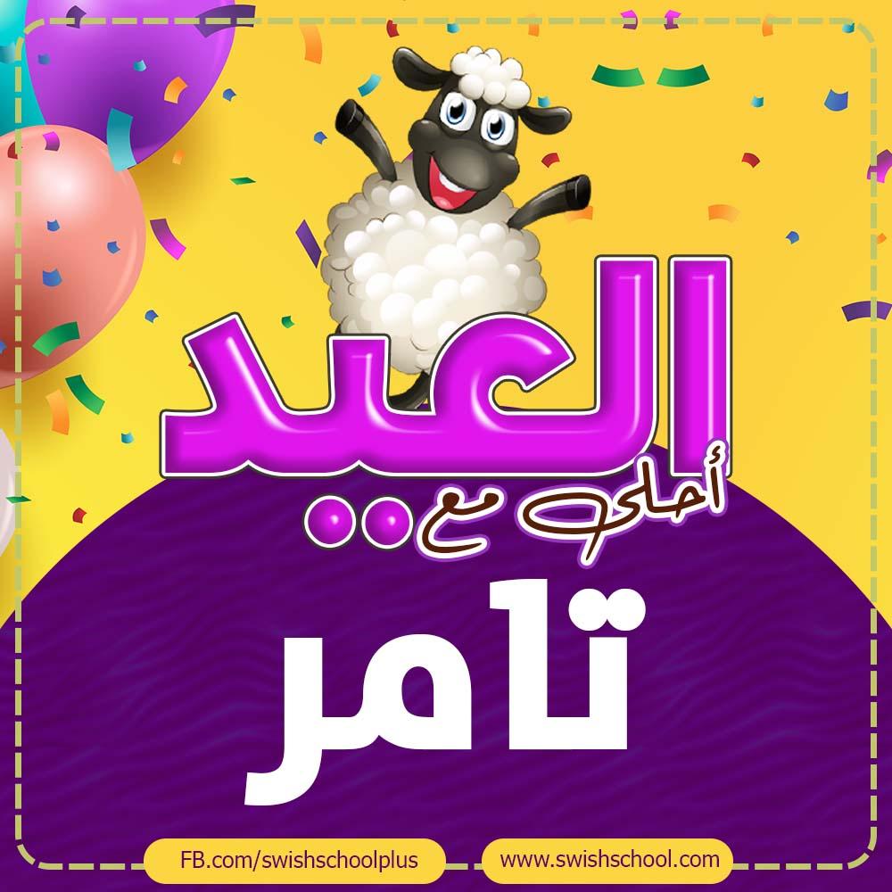 العيد احلى مع تامر العيد احلى مع اسماء اولاد