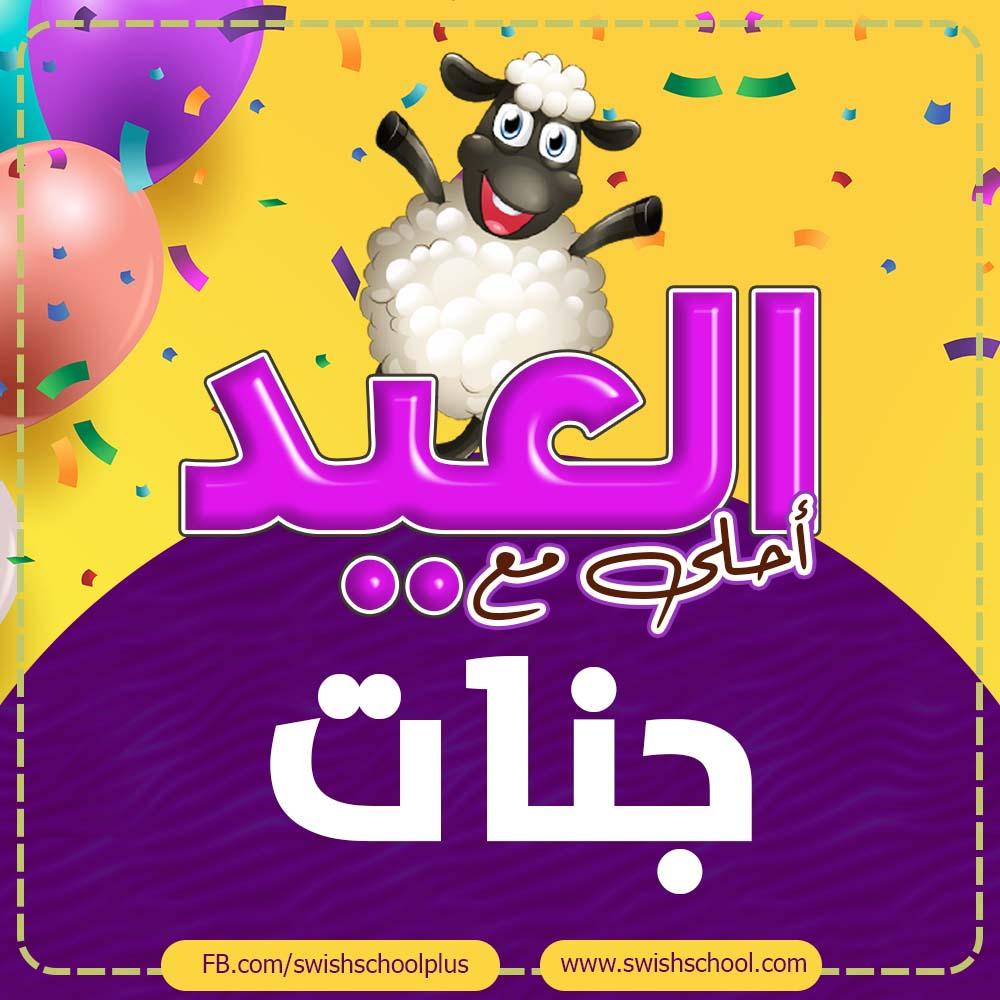 العيد احلى مع جنات العيد احلى مع اسماء بنات