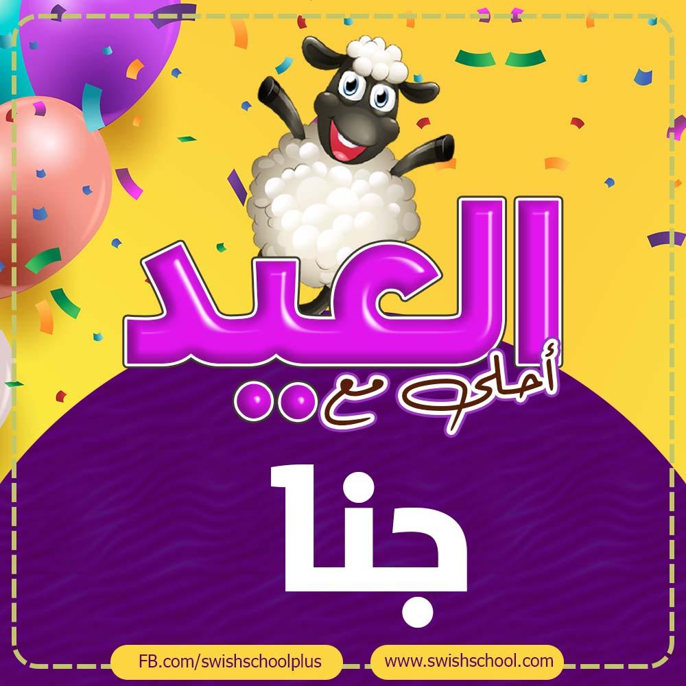 العيد احلى مع جنا العيد احلى مع اسماء بنات