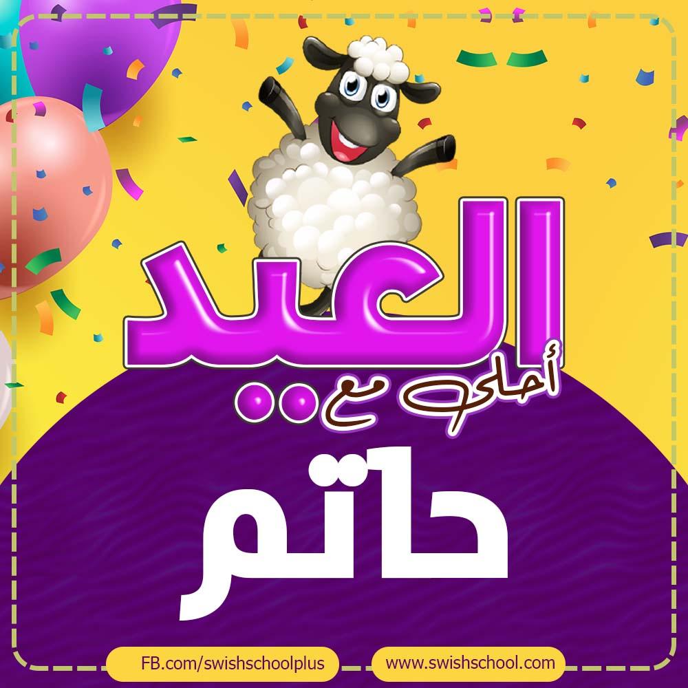 العيد احلى مع حاتم العيد احلى مع اسماء اولاد