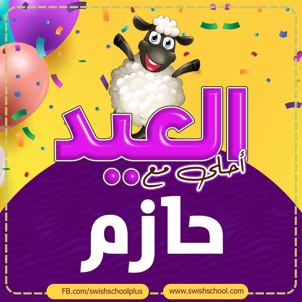 العيد احلى مع حازم العيد احلى مع اسماء اولاد
