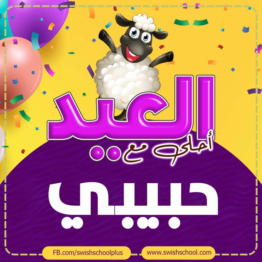 العيد احلى مع حبيبي العيد احلى مع اسماء اولاد