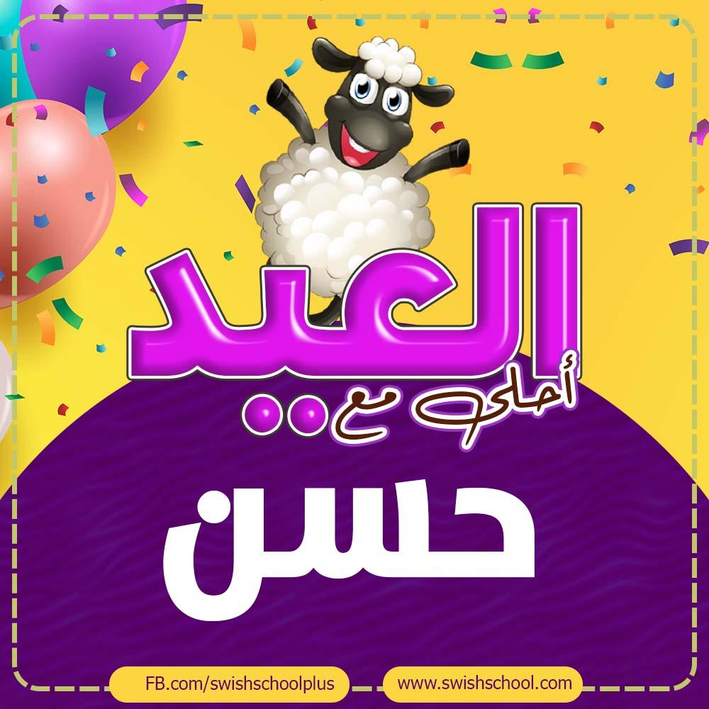 العيد احلى مع حسن العيد احلى مع اسماء اولاد