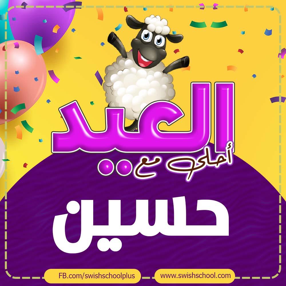العيد احلى مع حسين العيد احلى مع اسماء اولاد