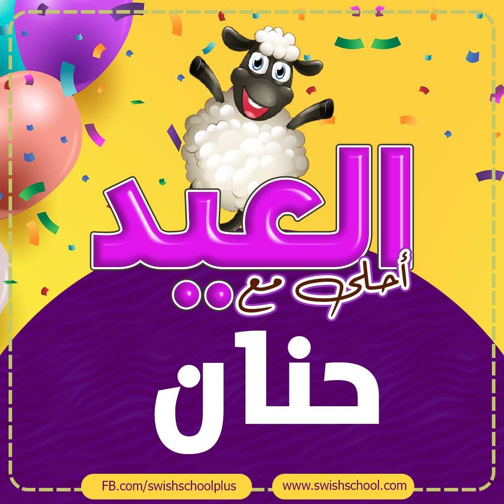 العيد احلى مع حنان العيد احلى مع اسماء بنات
