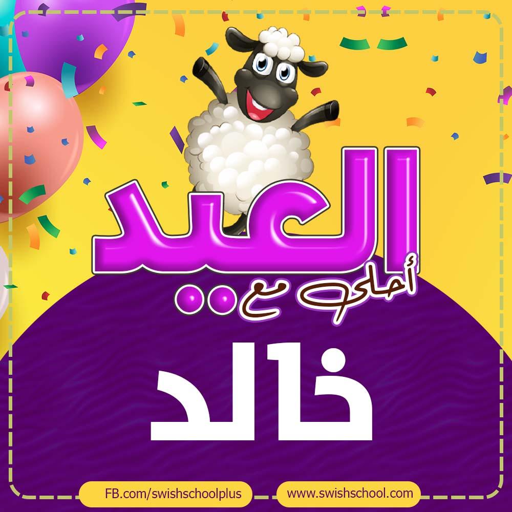 العيد احلى مع خالد العيد احلى مع اسماء اولاد