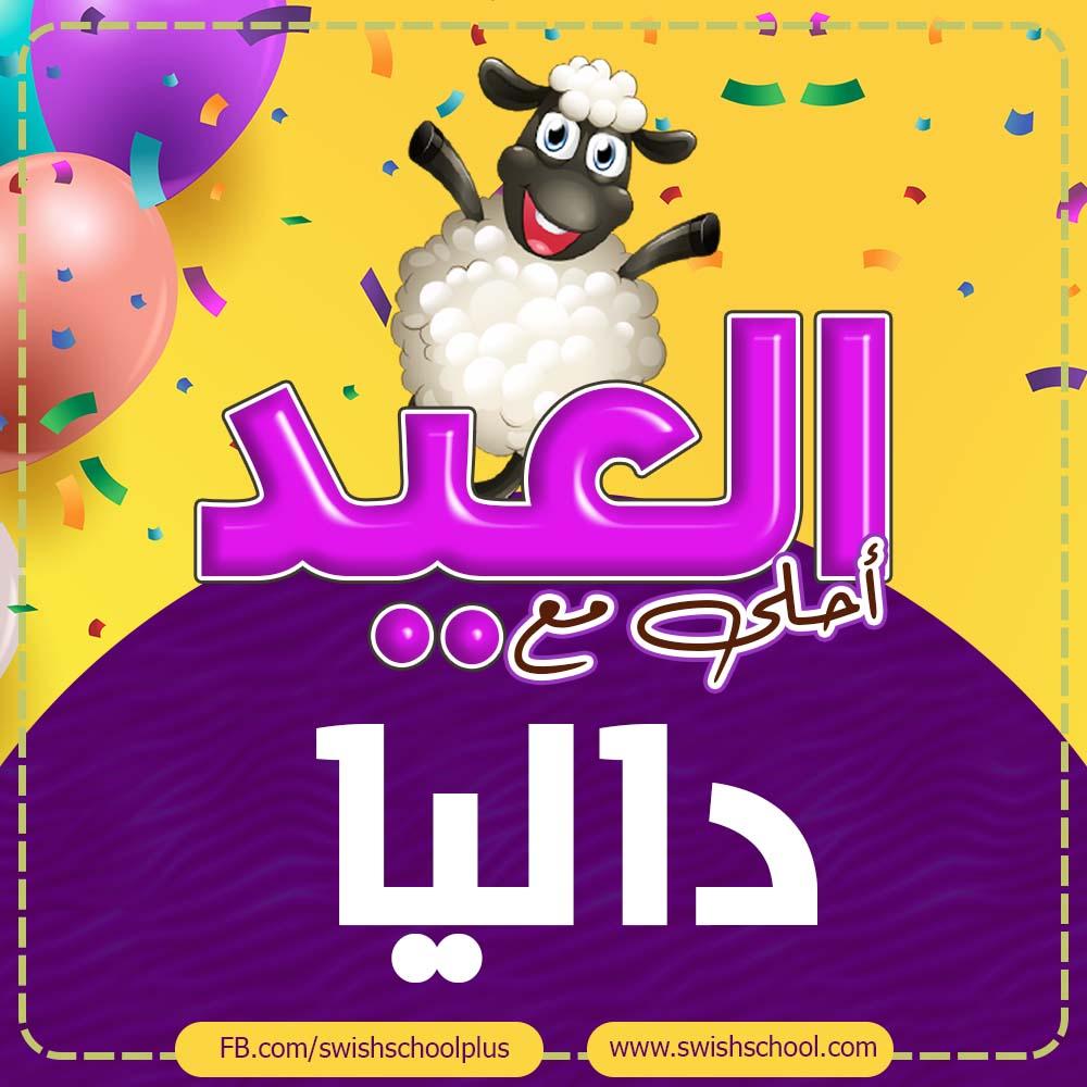 العيد احلى مع داليا العيد احلى مع اسماء بنات