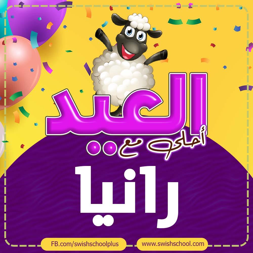 العيد احلى مع رانيا العيد احلى مع اسماء بنات
