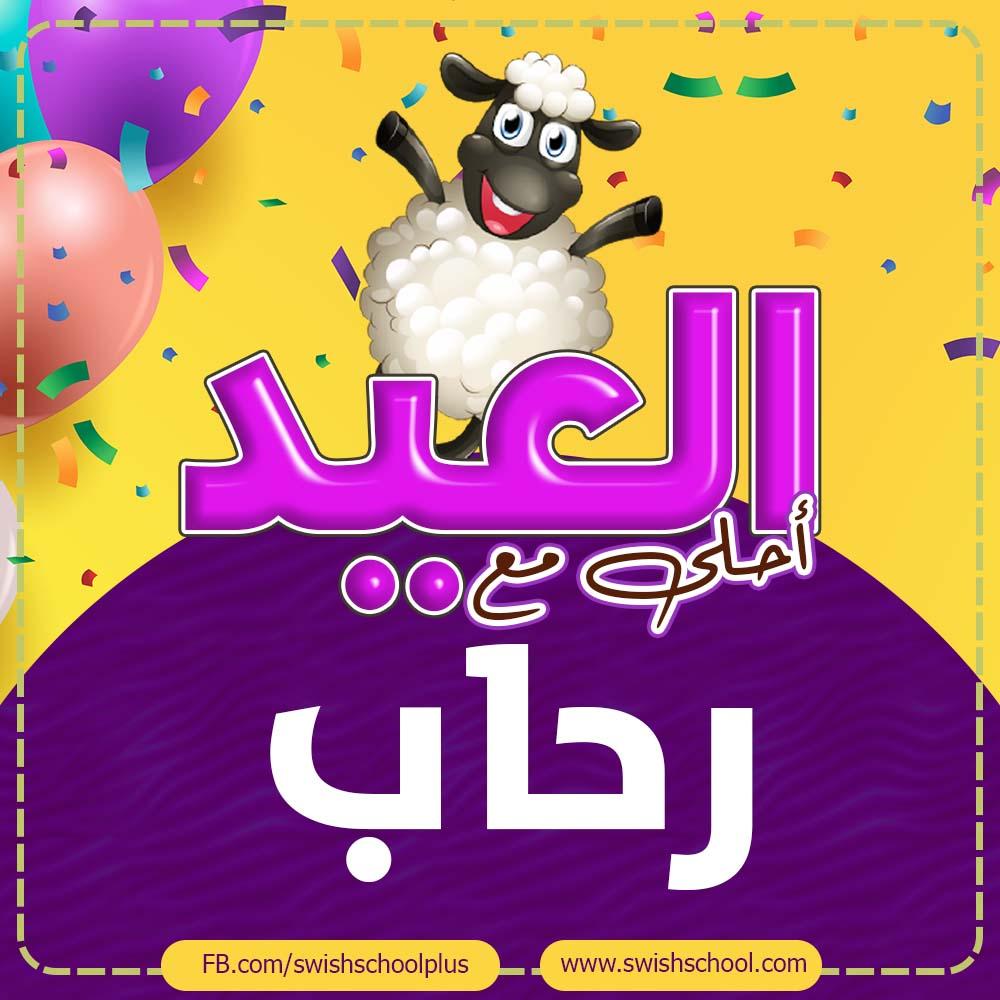 العيد احلى مع رحاب العيد احلى مع اسماء بنات
