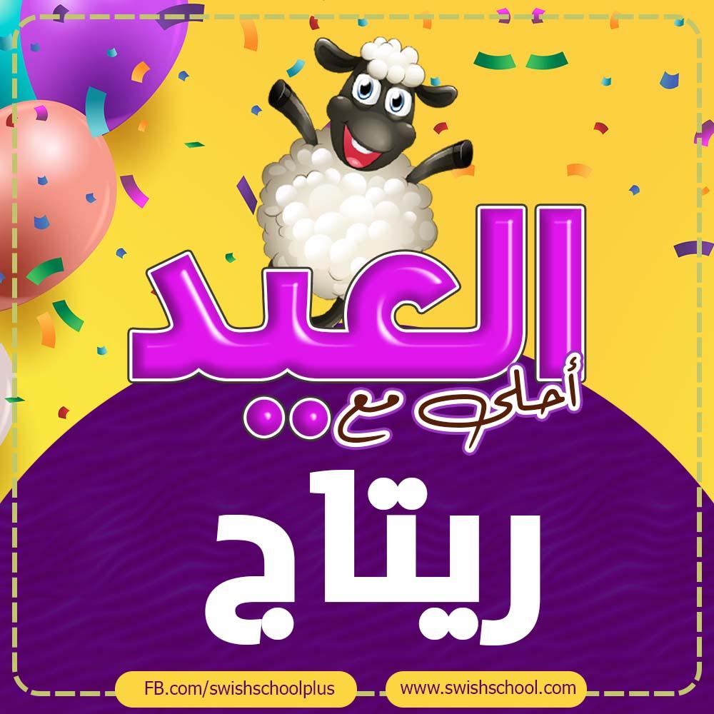 العيد احلى مع ريتاج العيد احلى مع اسماء بنات