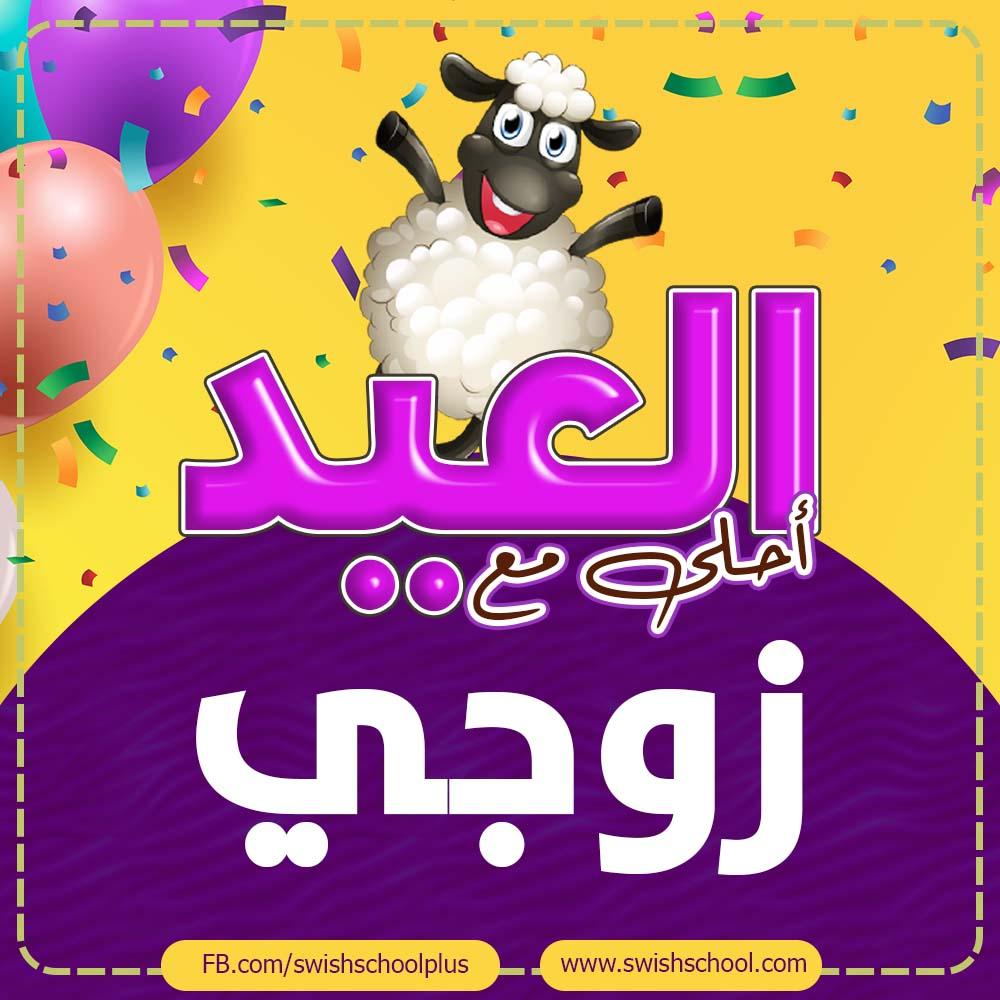 العيد احلى مع زوجي العيد احلى مع اسماء اولاد