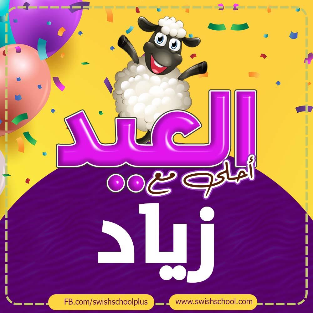 العيد احلى مع زياد العيد احلى مع اسماء اولاد
