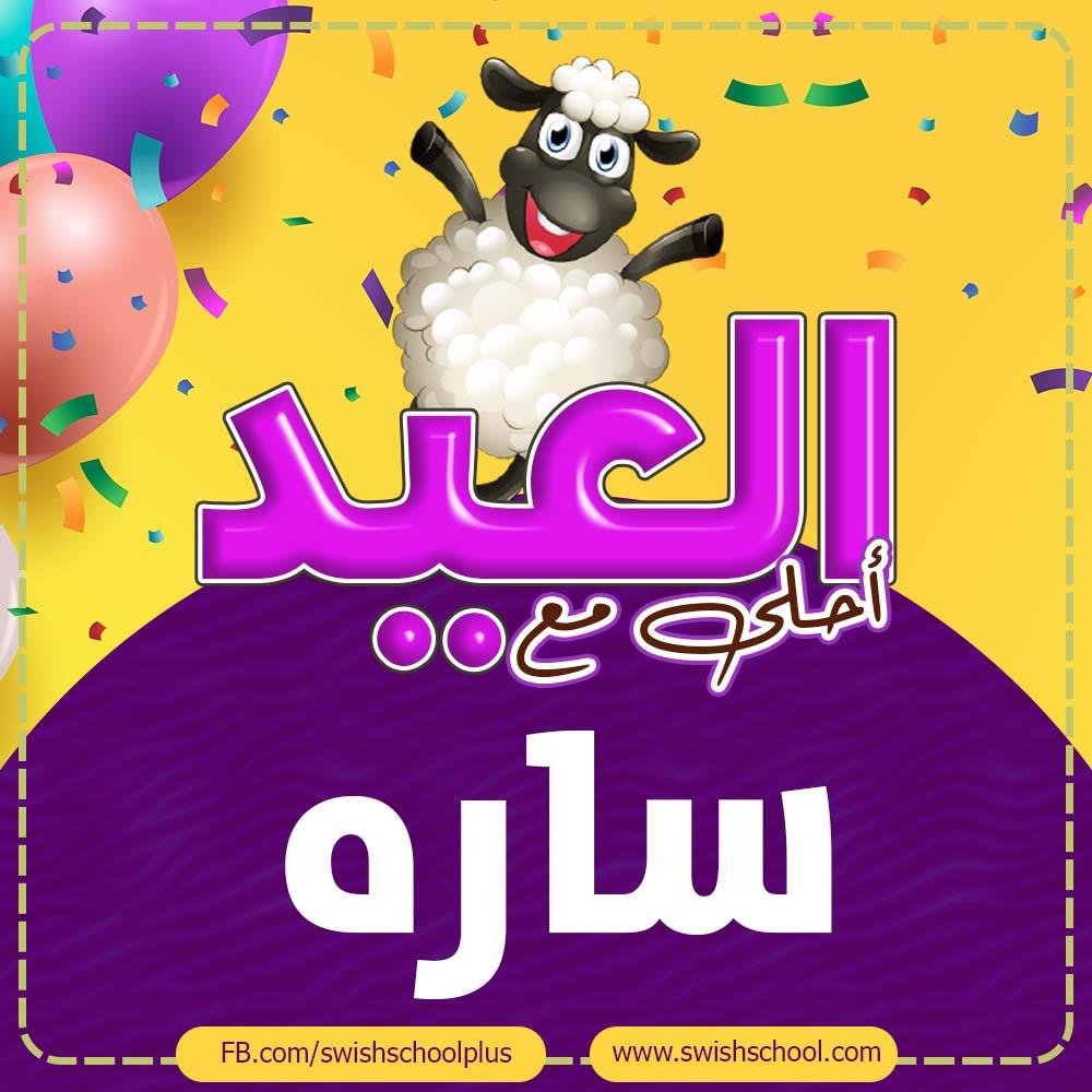 العيد احلى مع ساره العيد احلى مع اسماء بنات