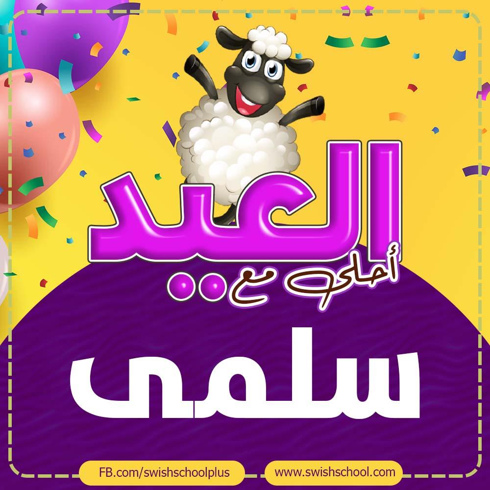 العيد احلى مع سلمى العيد احلى مع اسماء بنات