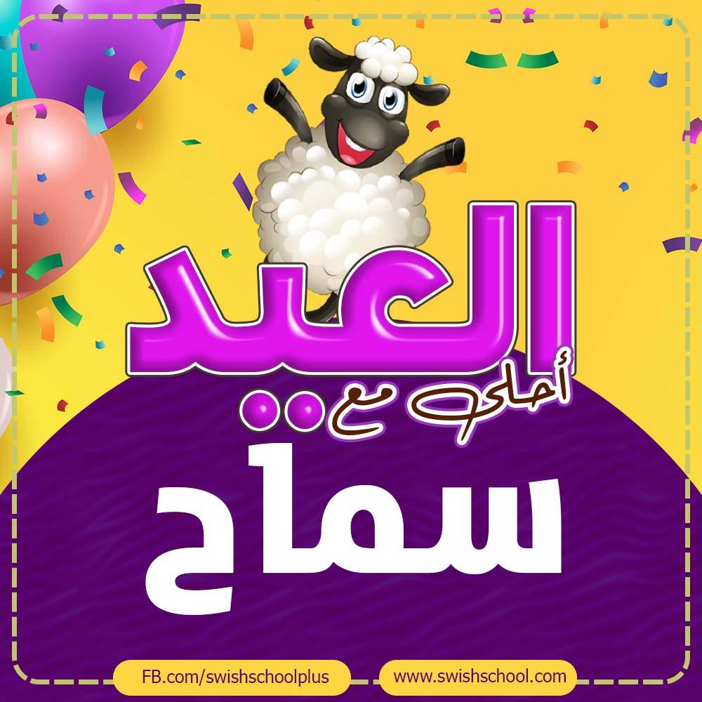العيد احلى مع سماح العيد احلى مع اسماء بنات