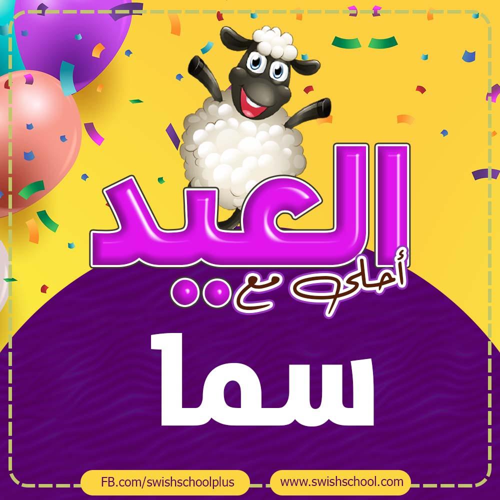 العيد احلى مع سما العيد احلى مع اسماء بنات