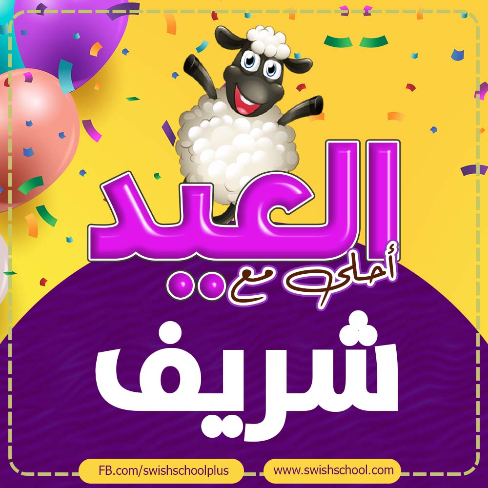 العيد احلى مع شريف العيد احلى مع اسماء اولاد