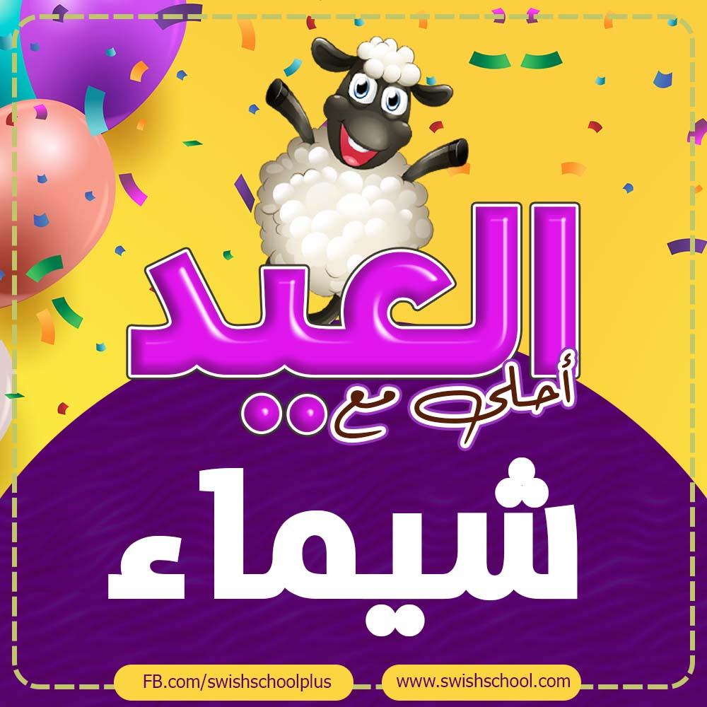 العيد احلى مع شيماء العيد احلى مع اسماء بنات