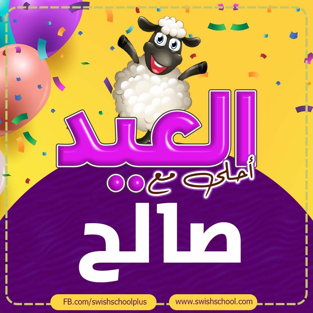 العيد احلى مع صالح العيد احلى مع اسماء اولاد