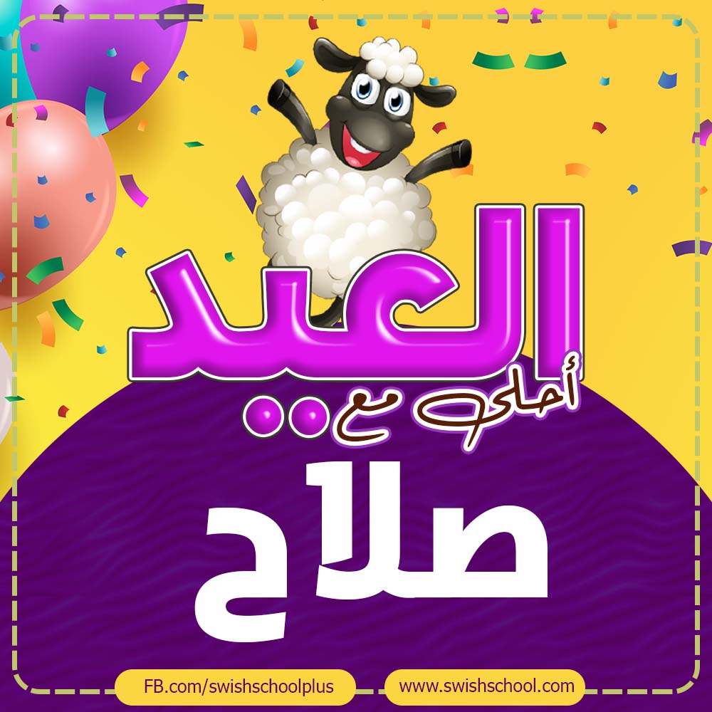 العيد احلى مع صلاح العيد احلى مع اسماء اولاد