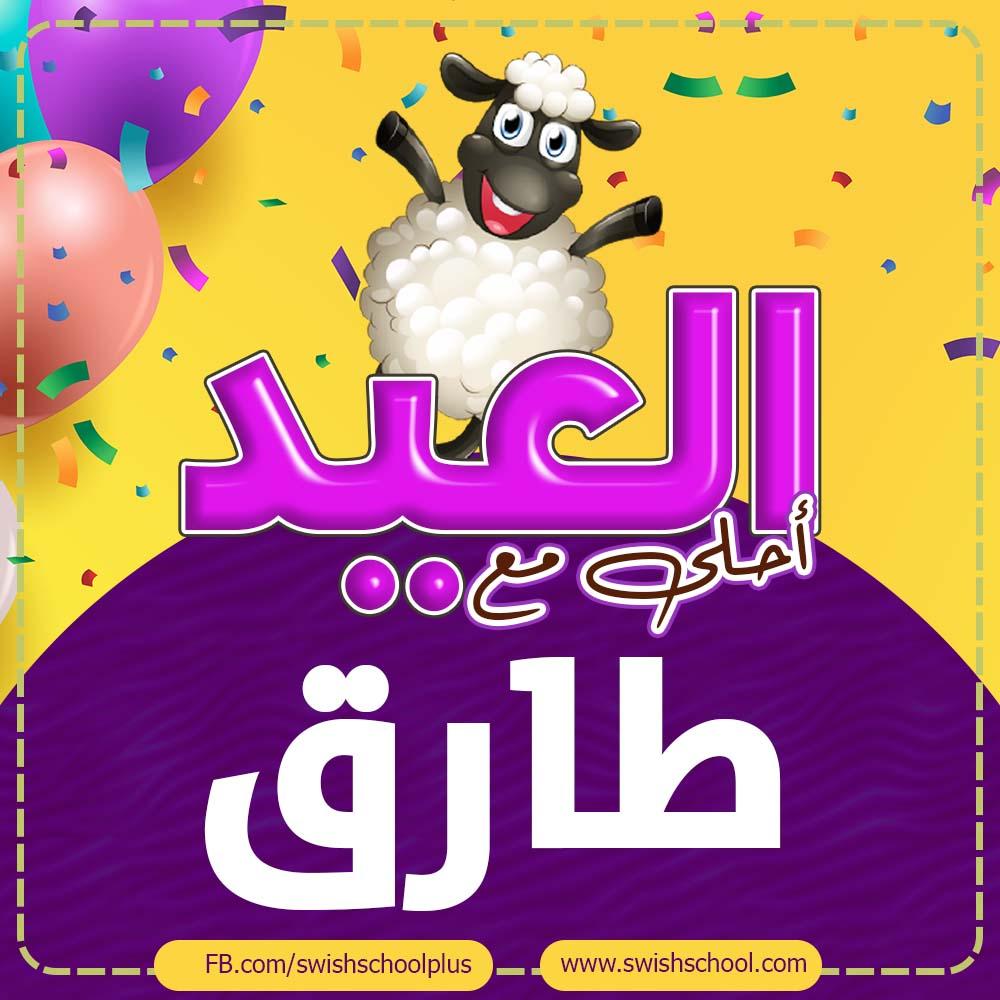 العيد احلى مع طارق العيد احلى مع اسماء اولاد
