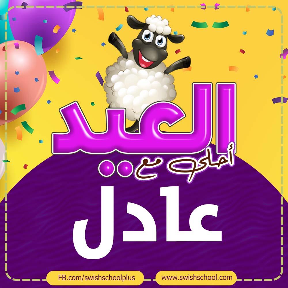 العيد احلى مع عادل العيد احلى مع اسماء اولاد