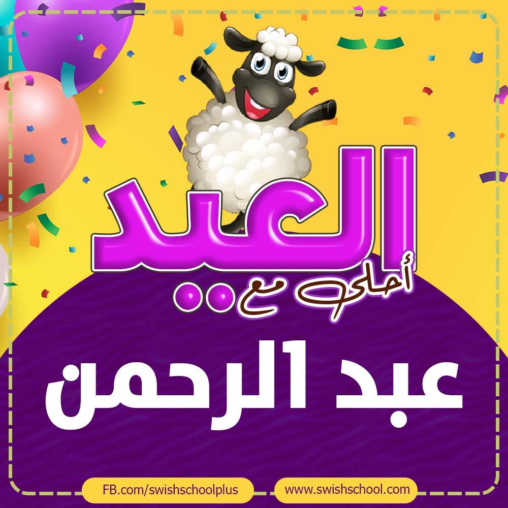 العيد احلى مع عبد الرحمن العيد احلى مع اسماء اولاد