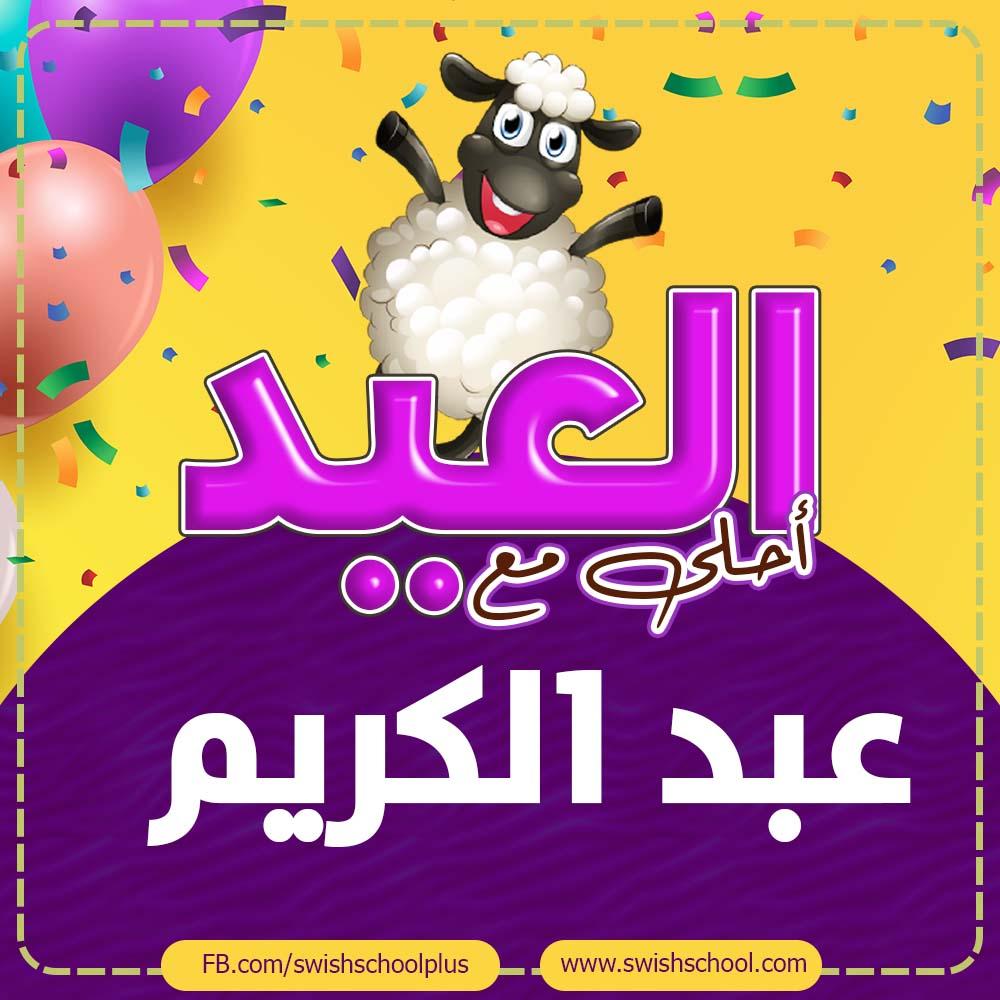 العيد احلى مع عبد الكريم العيد احلى مع اسماء اولاد