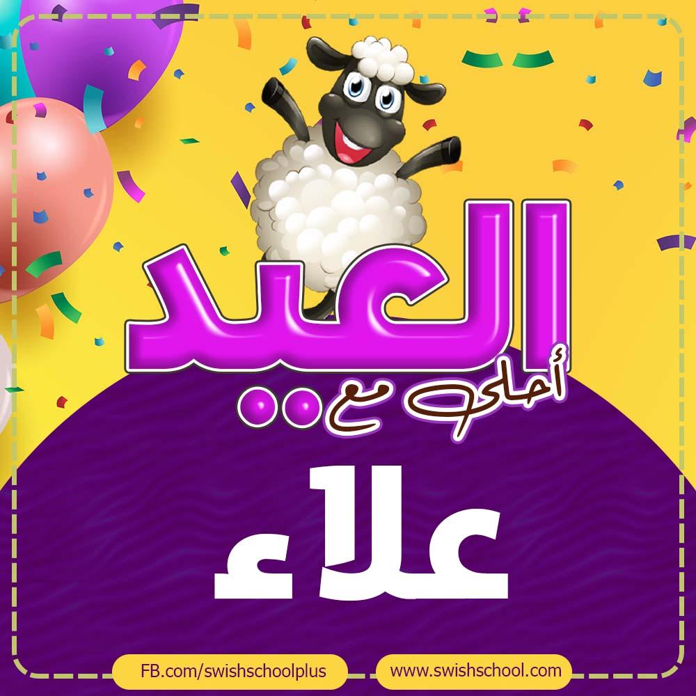 العيد احلى مع علاء العيد احلى مع اسماء اولاد