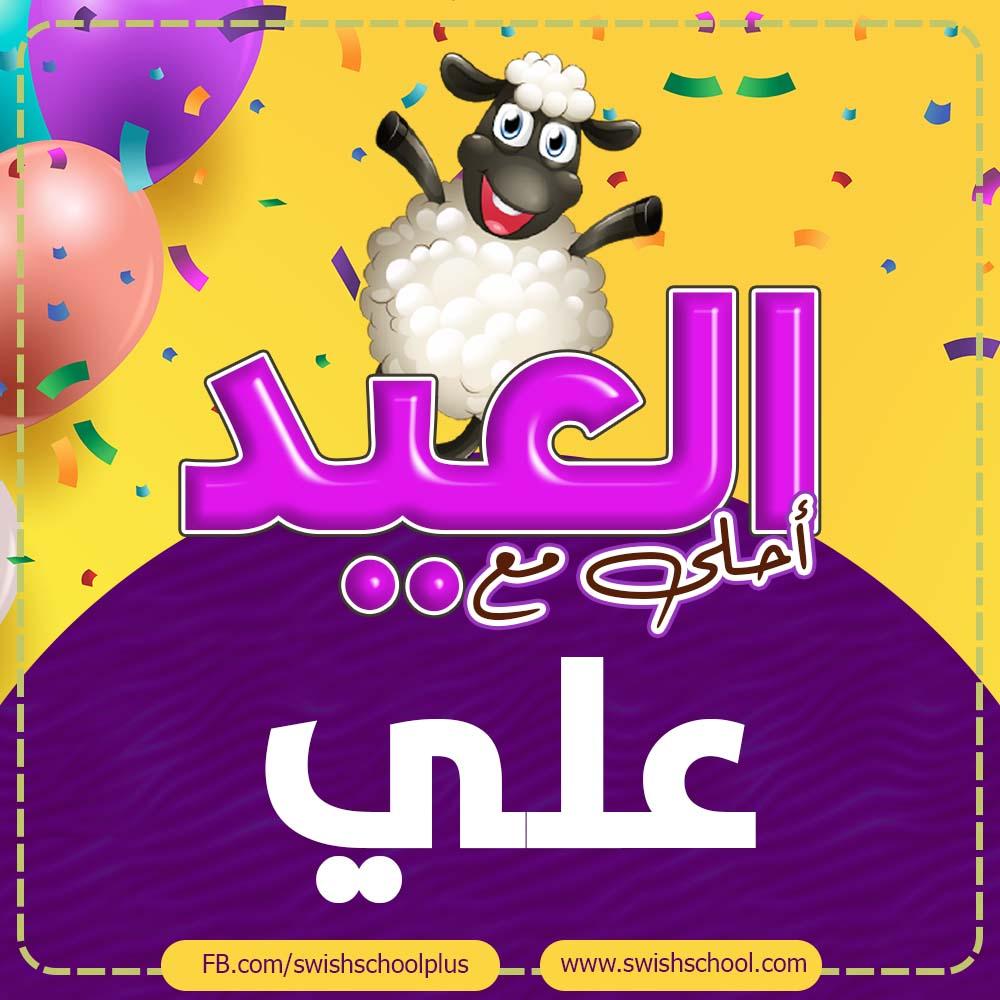 العيد احلى مع علي العيد احلى مع اسماء اولاد