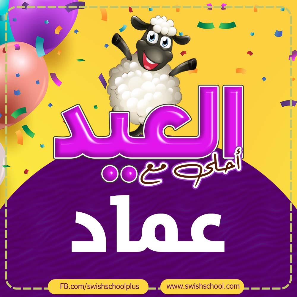 العيد احلى مع عماد العيد احلى مع اسماء اولاد