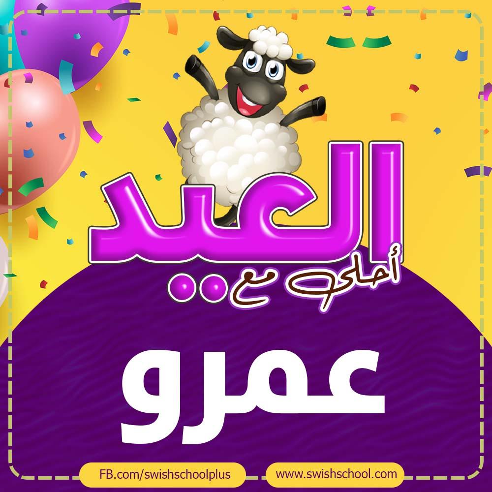 العيد احلى مع عمرو العيد احلى مع اسماء اولاد