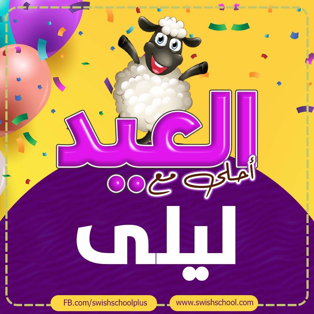 العيد احلى مع ليلى العيد احلى مع اسماء بنات