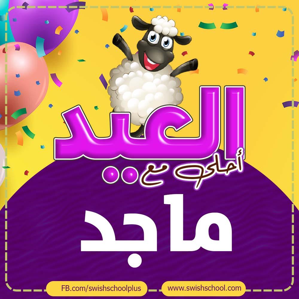 العيد احلى مع ماجد العيد احلى مع اسماء اولاد