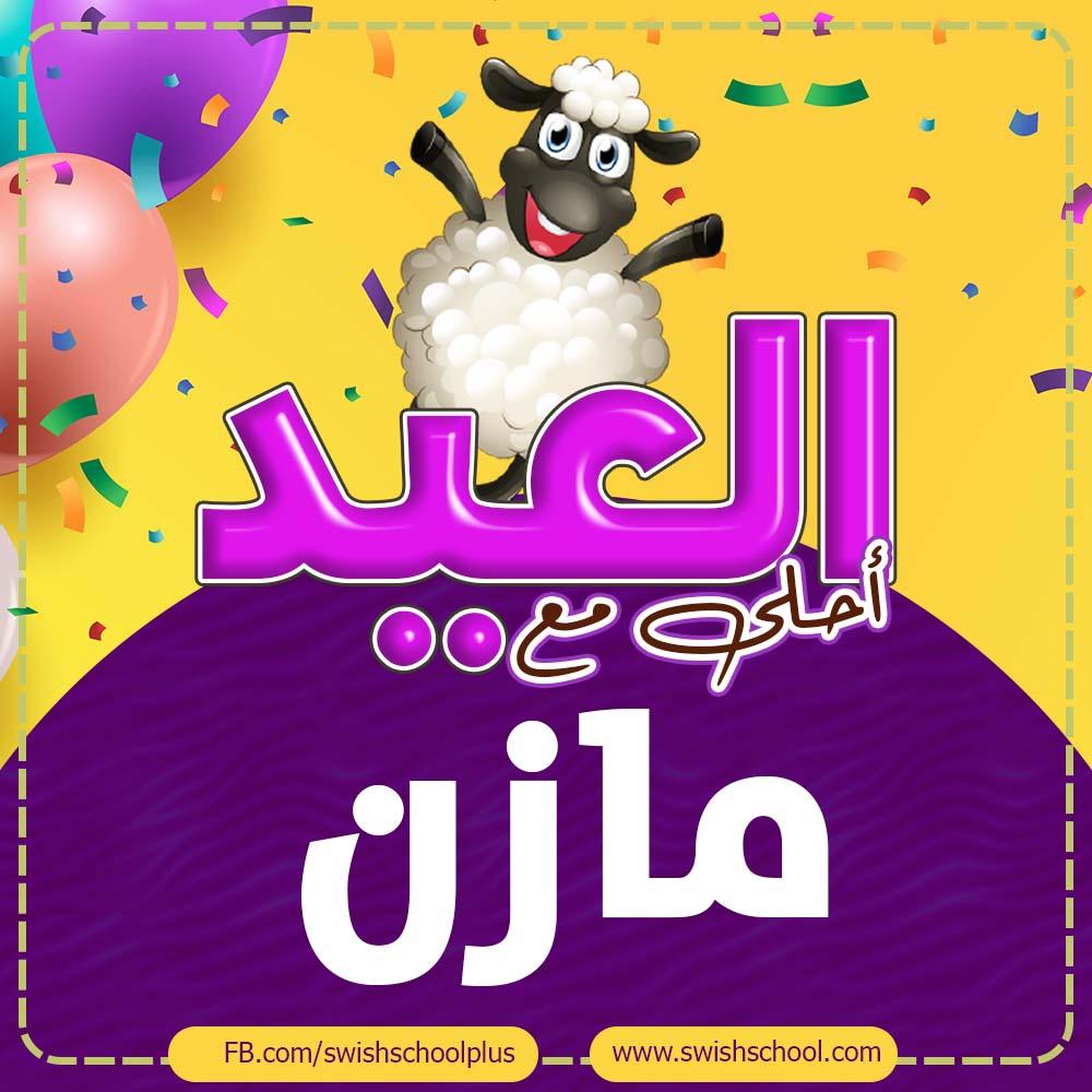 العيد احلى مع مازن العيد احلى مع اسماء اولاد