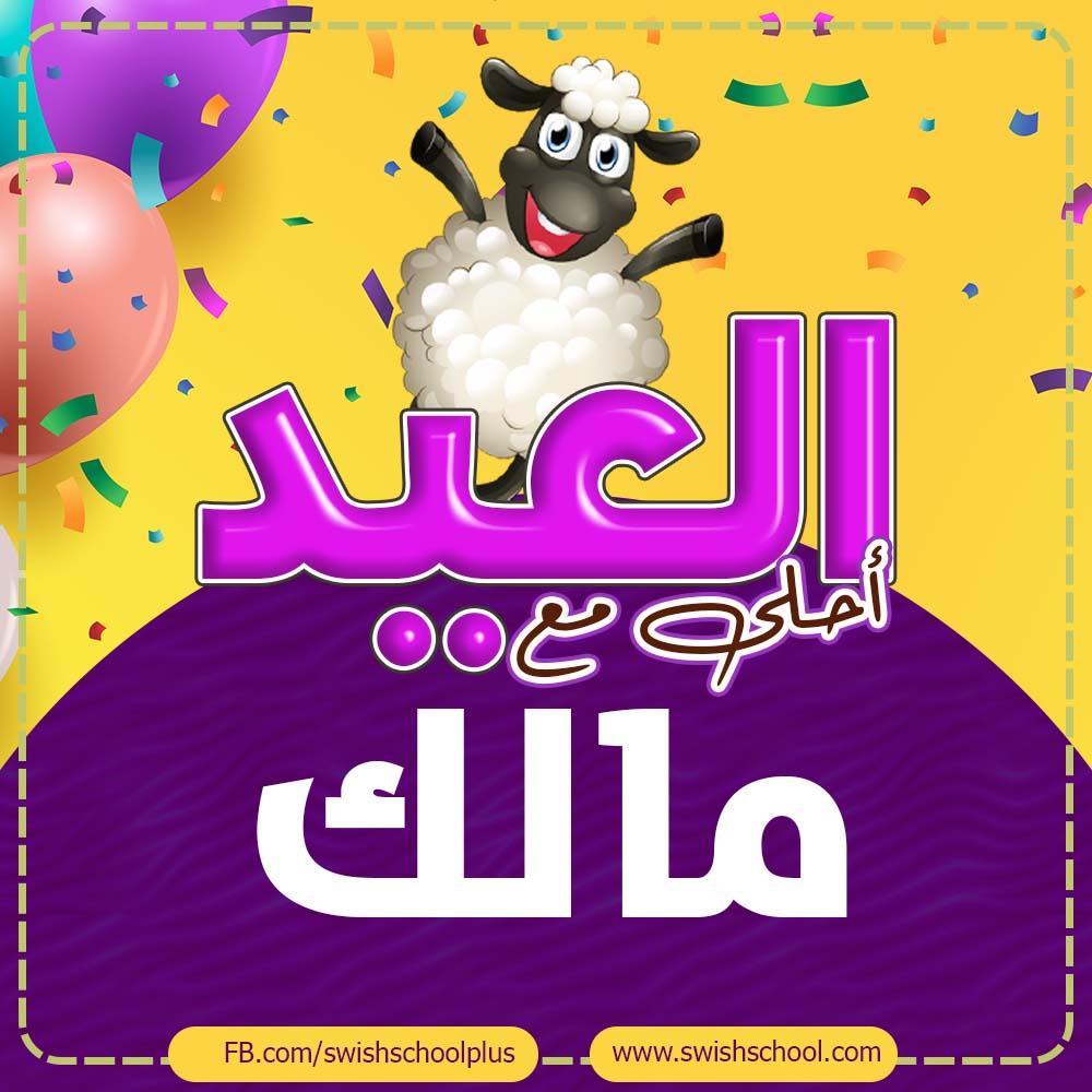 العيد احلى مع مالك العيد احلى مع اسماء اولاد