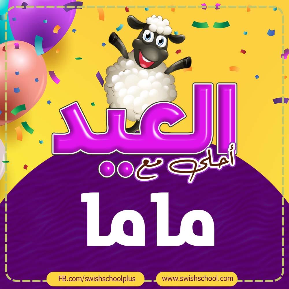 العيد احلى مع ماما العيد احلى مع اسماء اولاد