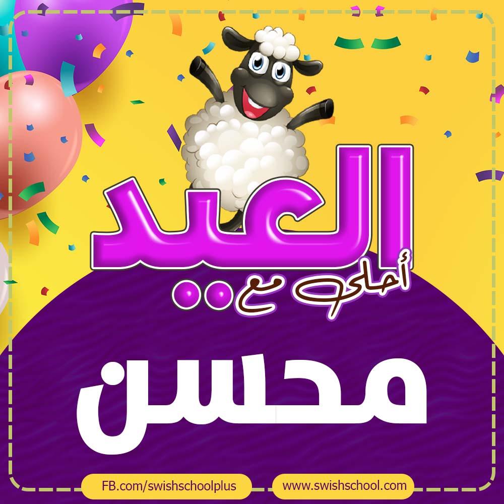 العيد احلى مع محسن العيد احلى مع اسماء اولاد